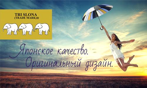 novost-slony-mini