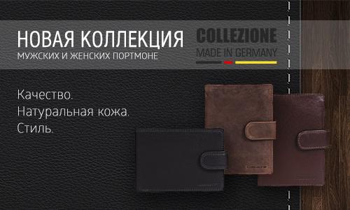 novost-collezione